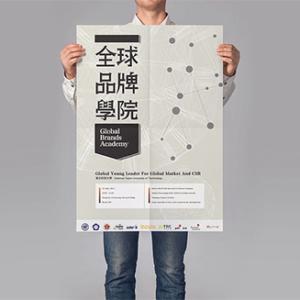 品牌學院海報設計