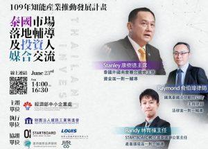 泰國市場落地輔導及投資人媒合交流海報