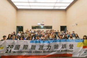 國際職涯麗培訓營_第一天-18