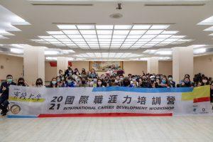 國際職涯麗培訓營_第一天-40
