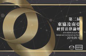 第二屆東協及南亞經貿法律論壇主視覺設計