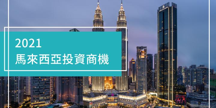 【南向情報站】馬來西亞市場是否還值得投資?