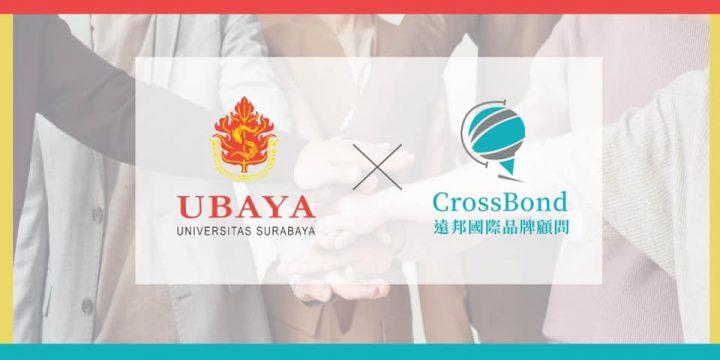 遠邦與印尼泗水大學成為產學合作夥伴!