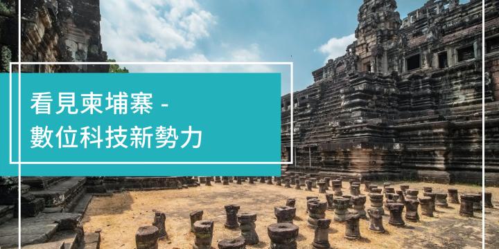 【南向情報站】看見柬埔寨-數位科技新勢力