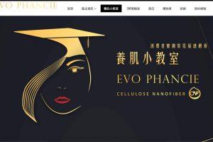 evo_phancie網站